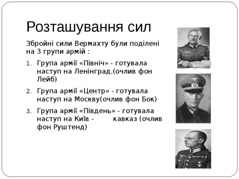Розташування сил Збройні сили Вермахту були поділені на 3 групи армій : Група...
