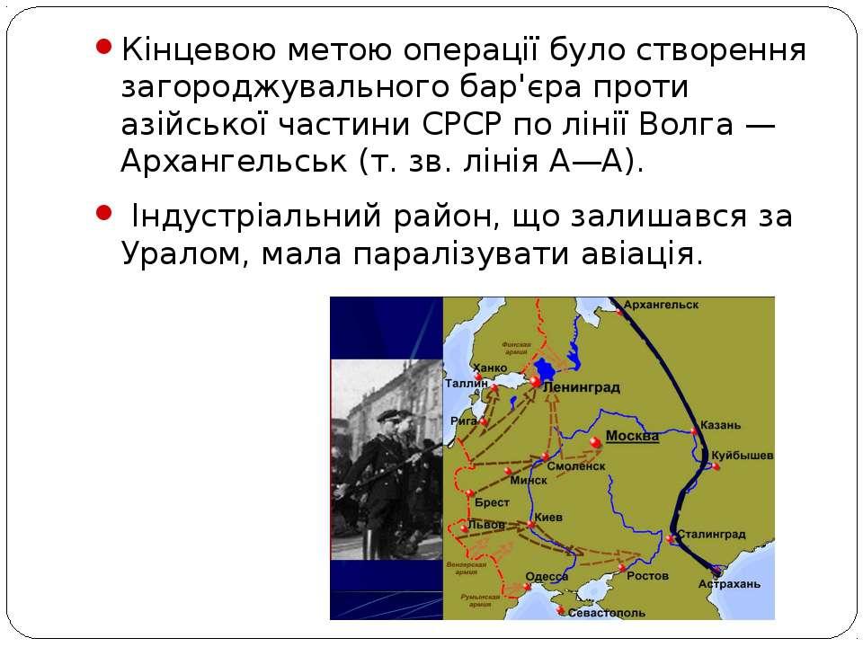 Кінцевою метою операції було створення загороджувального бар'єра проти азійсь...
