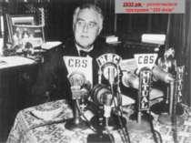 """1933 рік – розпочалася програма """"100 днів"""""""
