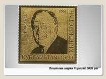 Поштова марка Киргизії 2005 рік