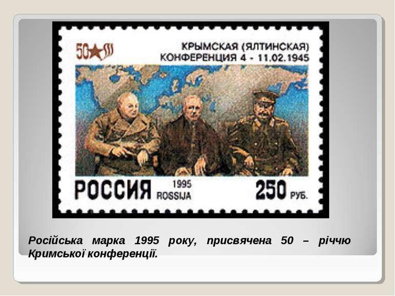 Російська марка 1995 року, присвячена 50 – річчю Кримської конференції.