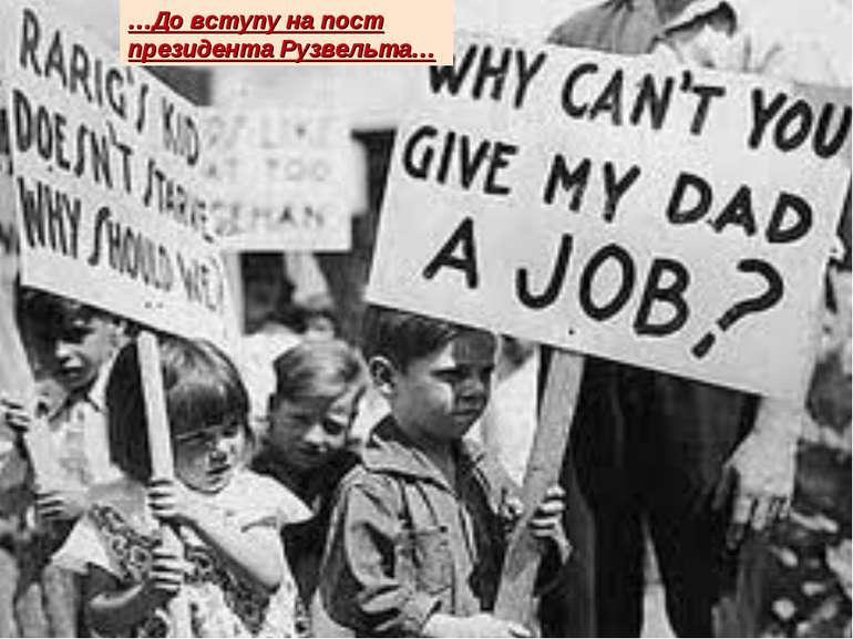…До вступу на пост президента Рузвельта…