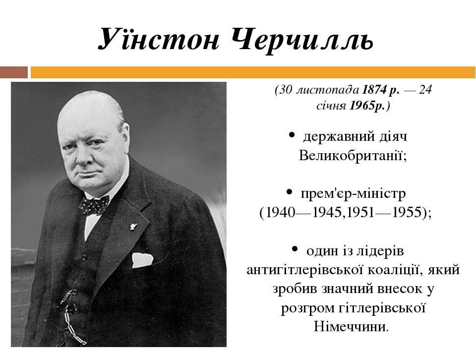 Уїнстон Черчилль (30 листопада 1874 р. — 24 січня 1965р.) державний діяч Вели...
