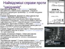 """Найвідоміші справи проти """"шкідників"""" Шахтинська справа— 53інженериі керівн..."""