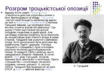 Розгром троцькістської опозиції Відразу після смертіЛенінау1924утворилося...