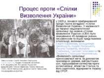 Процес проти «Спілки Визволення України» у 1929 р. почався сфабрикований проц...
