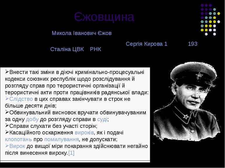 Єжовщина Максимуму своєї інтенсивності сталінські репресії сягають у 1936—193...