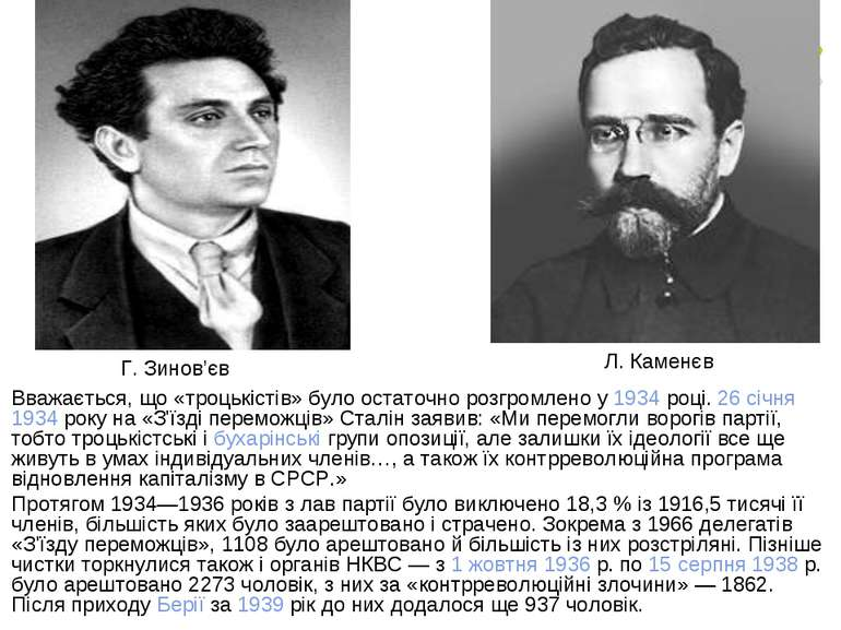 Вважається, що «троцькістів» було остаточно розгромлено у1934році.26 січня...