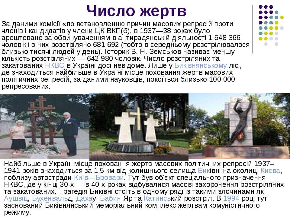 Число жертв За даними комісії «по встановленню причин масових репресій проти ...
