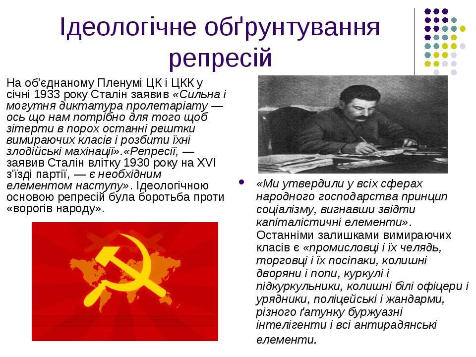 Ідеологічне обґрунтування репресій На об'єднаному Пленумі ЦК і ЦКК у січні 19...