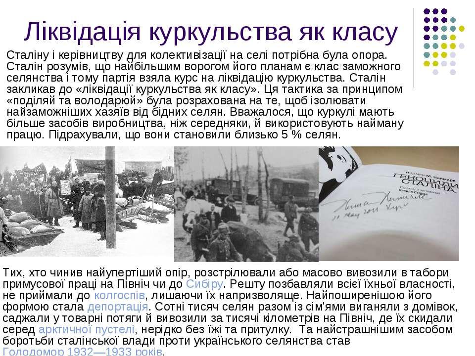 Ліквідація куркульства як класу Сталіну і керівництву для колективізації на с...