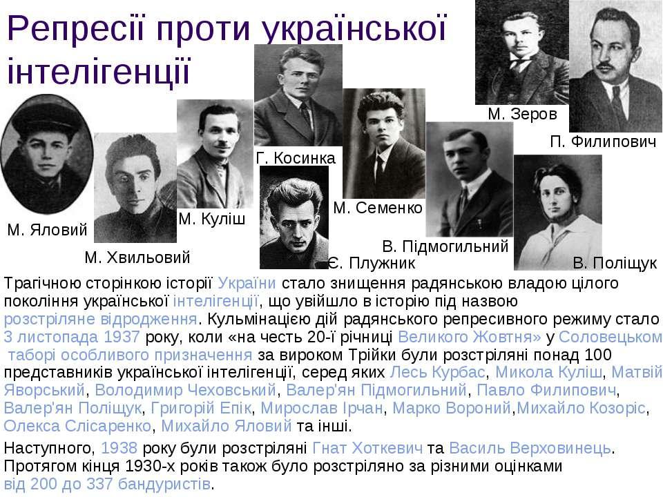 Репресії проти української інтелігенції Трагічною сторінкою історіїУкраїнис...