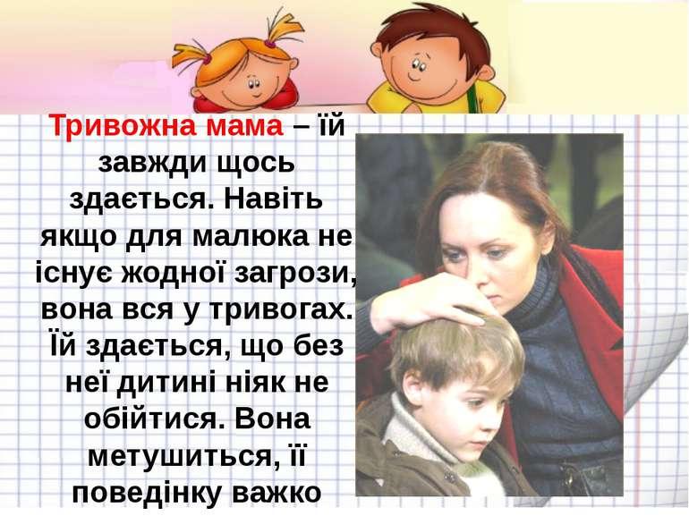 Тривожна мама – їй завжди щось здається. Навіть якщо для малюка не існує жодн...