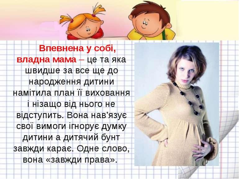 Впевнена у собі, владна мама – це та яка швидше за все ще до народження дитин...