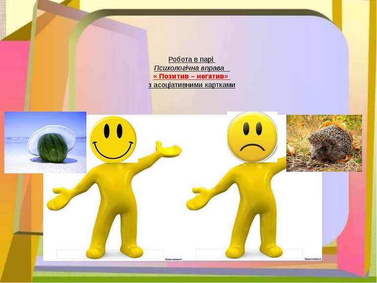 Робота в парі Психологічна вправа « Позитив – негатив» з асоціативними картками