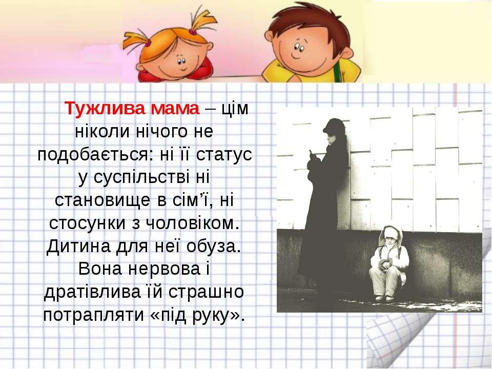 Тужлива мама – цім ніколи нічого не подобається: ні її статус у суспільстві н...