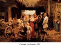 «Проводи новобранця» 1879р