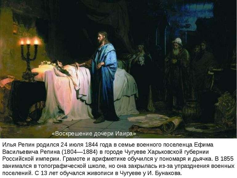 «Воскресіння дочки Яіра» Ілля Рєпін народився 24 липня 1844 року в сім'ї війс...