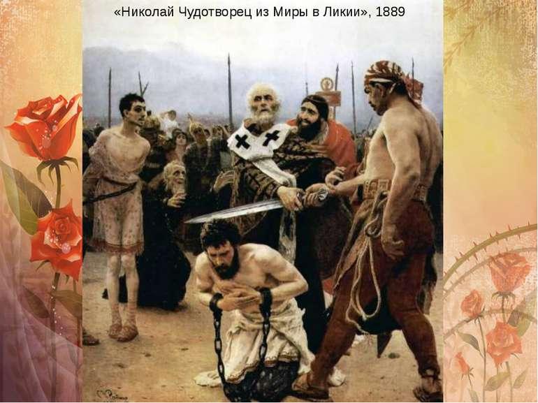 «Микола Чудотворець з Міри у Лікії», 1889
