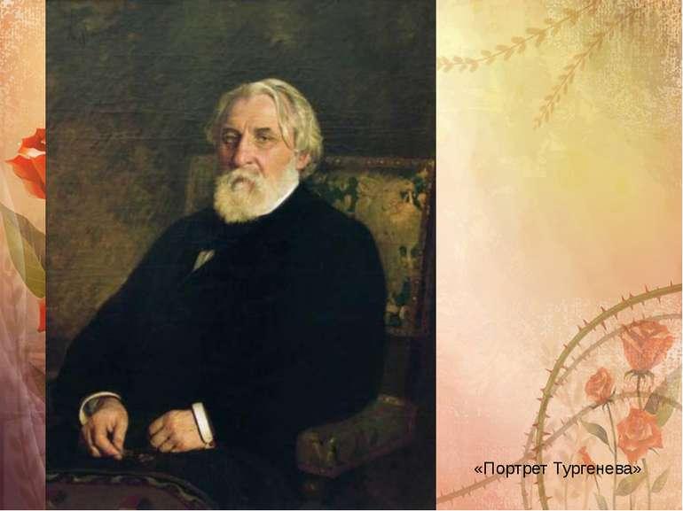 «Портрет Тургенєва»