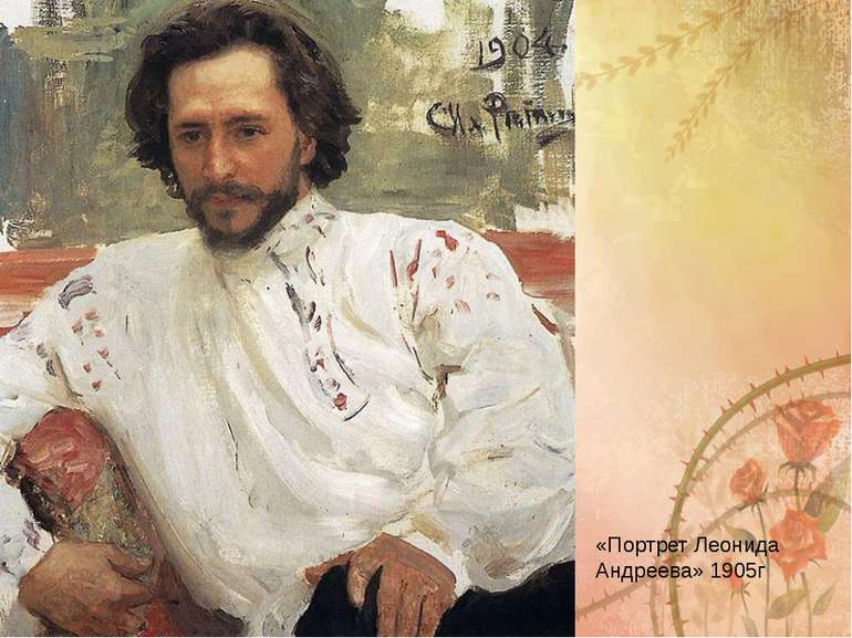 «Портрет Леоніда Андрєєва» 1905р