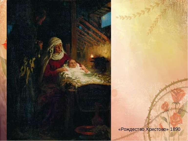 «Різдво Христове» 1890