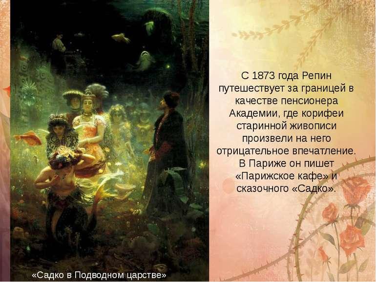 З 1873 року Рєпін подорожує за кордоном в якості пенсіонера Академії, де кори...