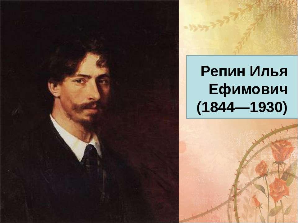Рєпін Ілля Юхимович(1844—1930)