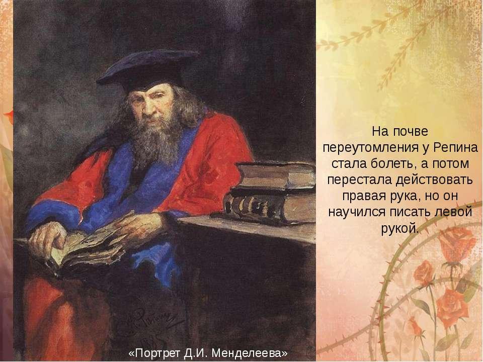 «Портрет Д. І. Менделєєва» На грунті перевтоми у Рєпіна стала хворіти, а поті...