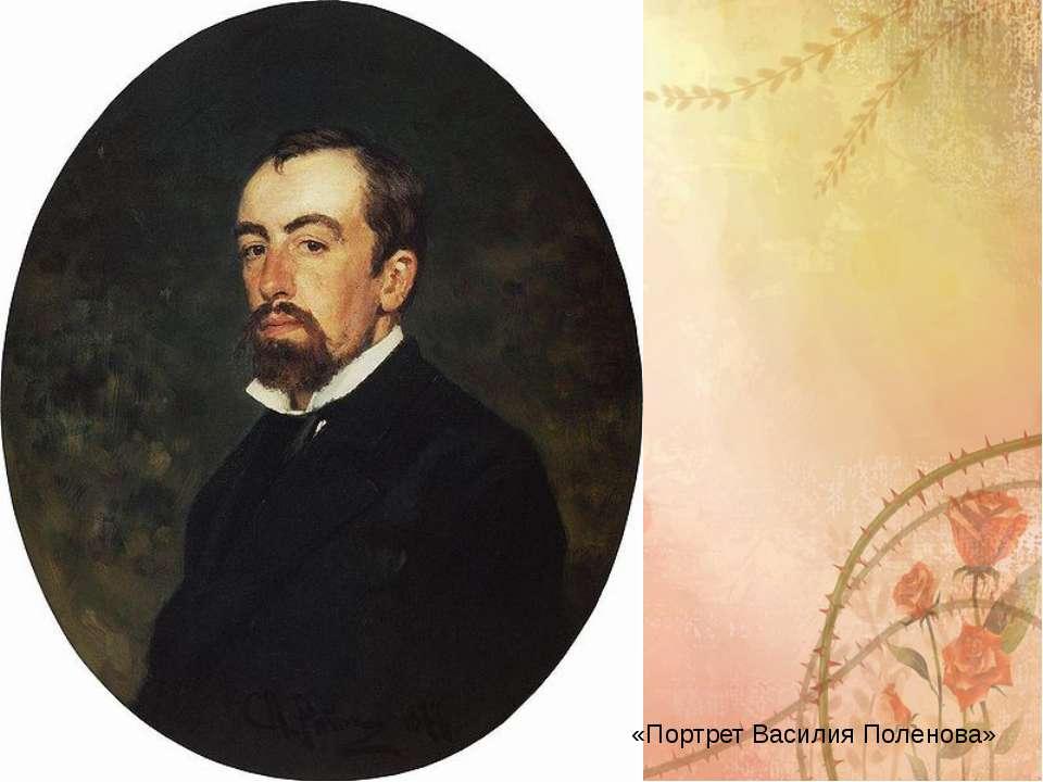 «Портрет Василя Полєнова»