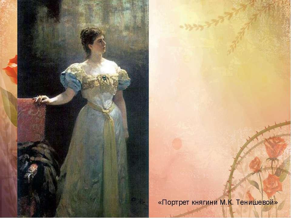 «Портрет княгині М. К. Тенішевої»