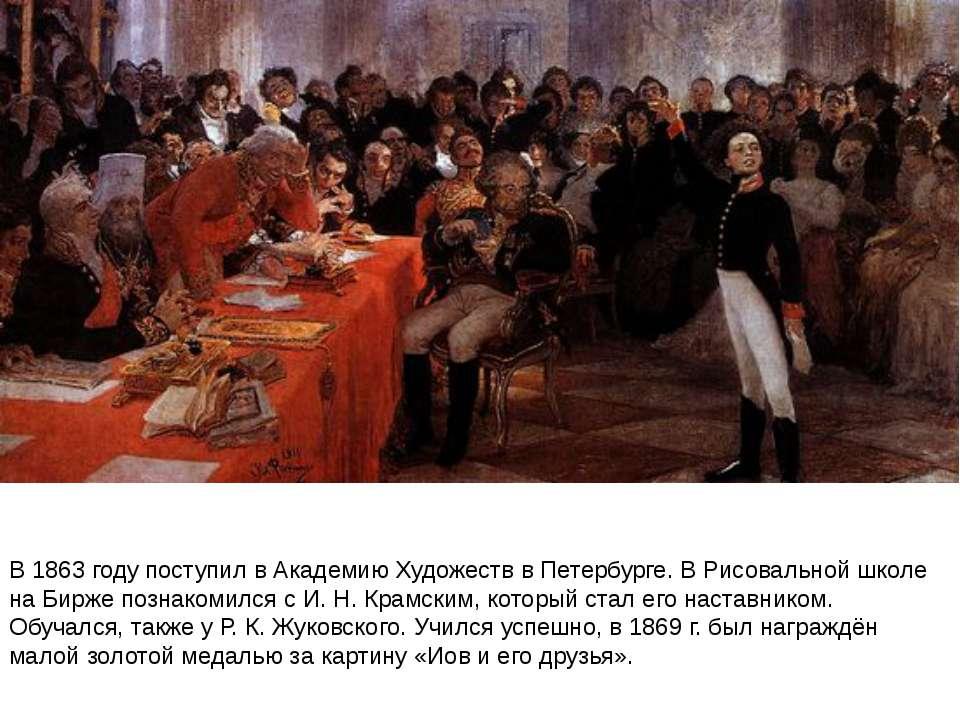 У 1863 році вступив до Академії Мистецтв у Петербурзі. У Рисувальній школі на...