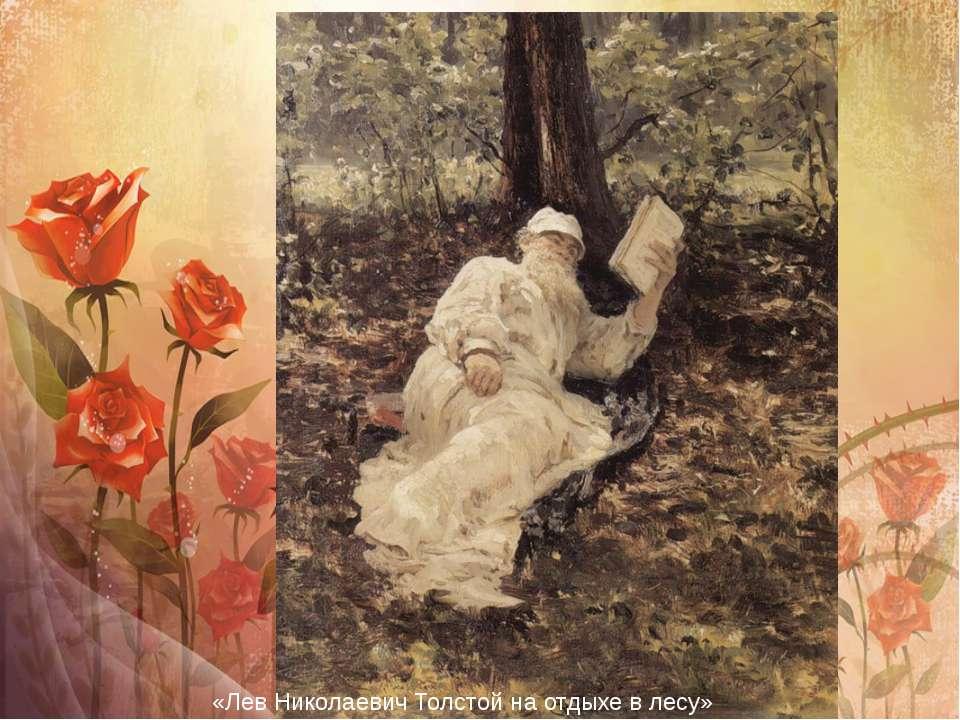 «Лев Миколайович Толстой на відпочинку в лісі»