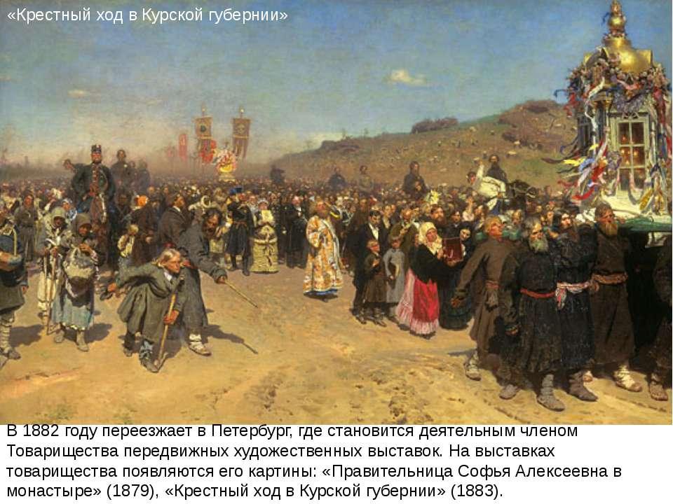 «Хресний хід у Курській губернії» В 1882 році переїжджає в Петербург, де стає...