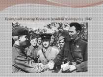 Бригадний комісар Брежнєв (крайній праворуч) у 1942