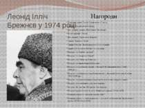 Леонід Ілліч Брежнєв у 1974 році ЧотириразовийГерой Радянського Союзу, Герой...