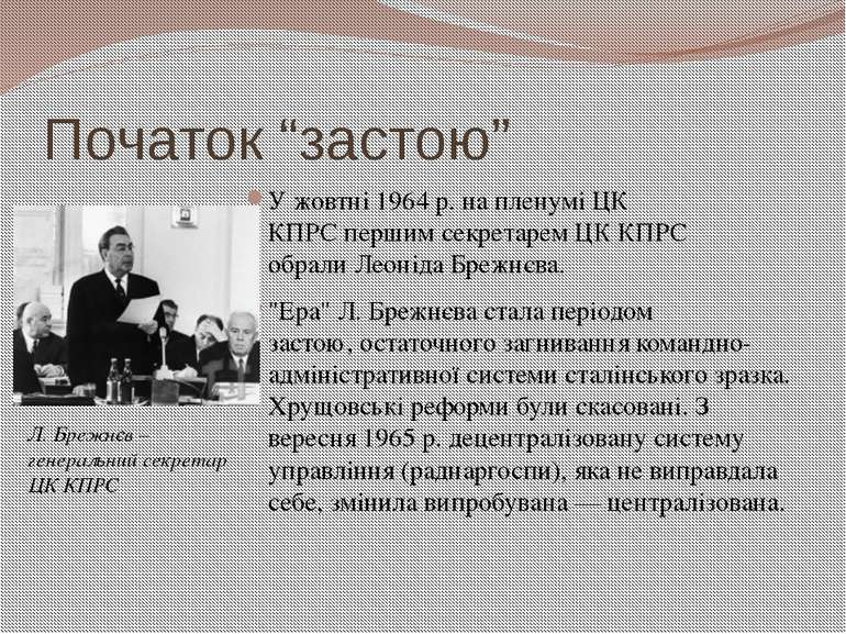 """Початок """"застою"""" У жовтні 1964 р. на пленуміЦК КПРСпершим секретарем ЦК КПР..."""