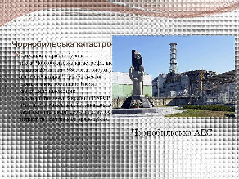 Чорнобильська катастрофа (26 квітня 1986) Ситуацію в країні збурила такожЧор...