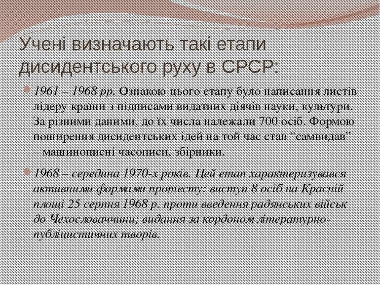 Учені визначають такі етапи дисидентського руху в СРСР: 1961 – 1968 рр. Ознак...
