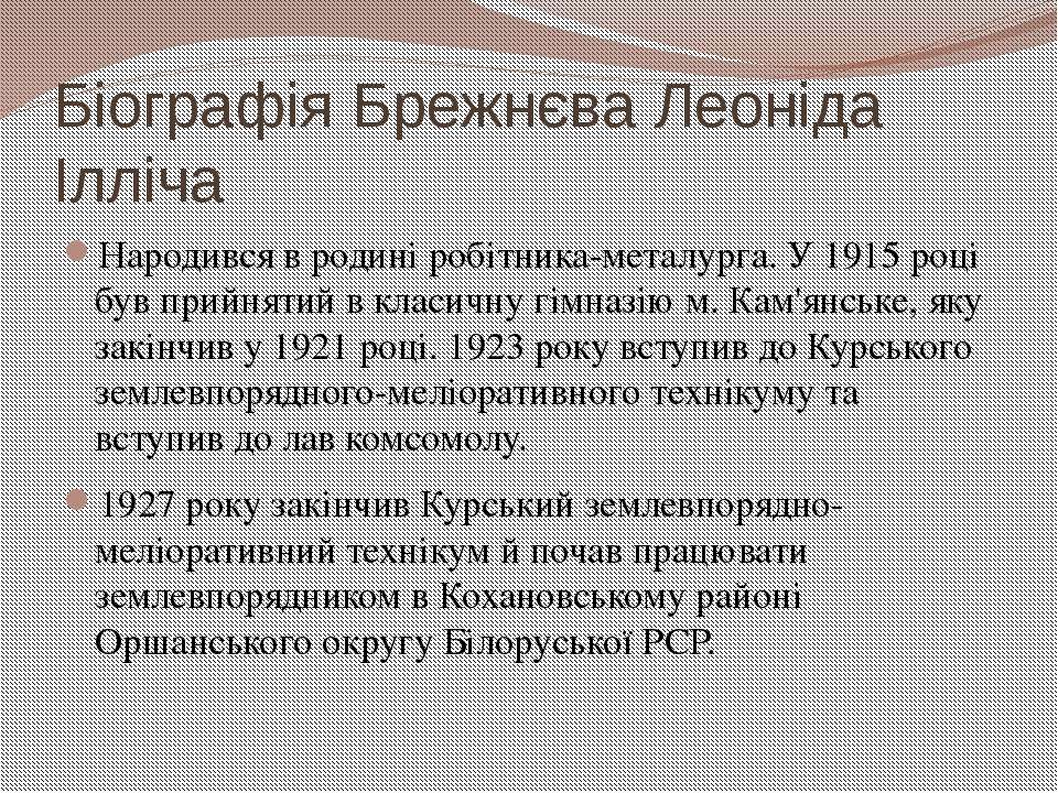 Біографія Брежнєва Леоніда Ілліча Народився в родині робітника-металурга. У1...