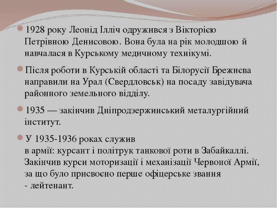 1928року Леонід Ілліч одружився з Вікторією Петрівною Денисовою. Вона була н...