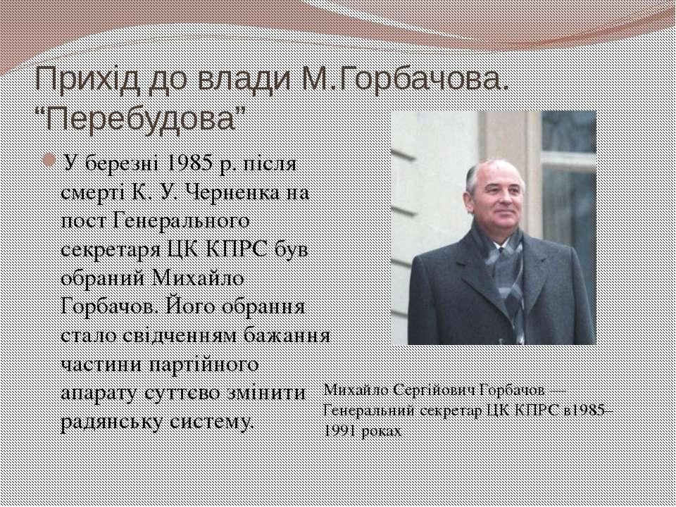 """Прихід до влади М.Горбачова. """"Перебудова"""" У березні1985р. після смертіК.У..."""