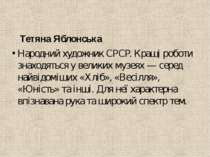 Тетяна Яблонська Народний художник СРСР. Кращі роботи знаходяться у великих м...