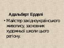 Адальберт Ерделі Майстер західноукраїнського живопису, засновник художньої шк...