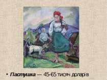 Пастушка— 45-65 тисяч доларів