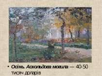 Осінь. Аскольдова могила— 40-50 тисяч доларів