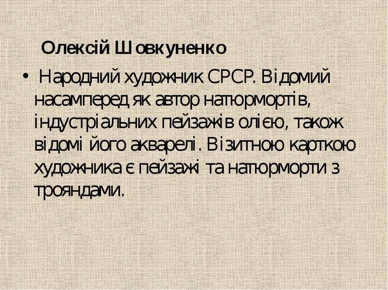 Олексій Шовкуненко Народний художник СРСР. Відомий насамперед як автор натюр...