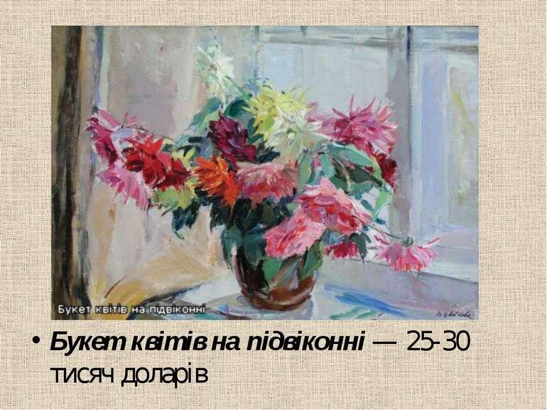 Букет квітів на підвіконні— 25-30 тисяч доларів