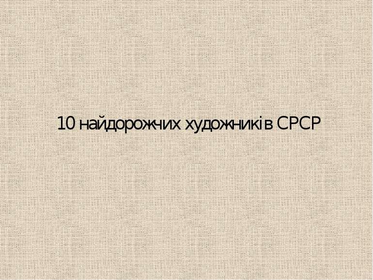 10 найдорожчих художників СРСР