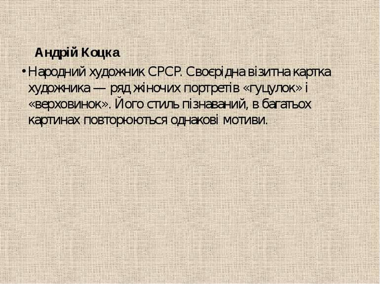 Андрій Коцка Народний художник СРСР. Своєрідна візитна картка художника — ряд...